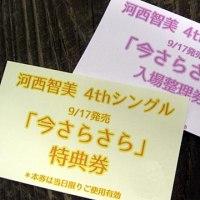 ��������4th�غ����餵���ͽ���ߥ˥饤�֡��������ֺ䥵���� (8/30)