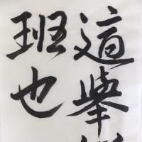 興福寺断碑三十一
