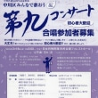 中川区みんなで歌おう第九コンサート合唱参加者募集開始いたしました