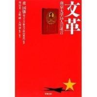 文革 董国強 築地書館