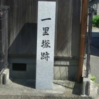 宮~桑名 東海道五十三次ウォーク(19日目)
