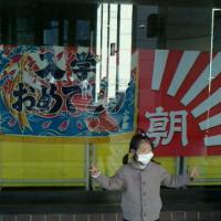 3月4日( 土)  新入学おめでとう大会