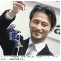 今日以降使えるダジャレ『2188』【経済】■乾電池ロボ、次の挑戦はロープで登る1キロ絶壁