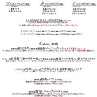 6/26(月)の平日ランチメニュー