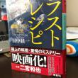ラストレシピ 麒麟の舌の記憶 (幻冬舎文庫)読みました。面白かった。