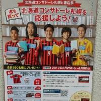 Jのある風景「札幌編6(書店祭)」