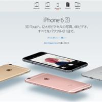 噂:iPhone7は9月7日発表?