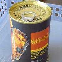 琥珀の缶詰