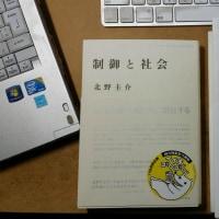 「21世の資本論」「制御と社会」「都市表象分析」を読みはじめる