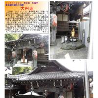 散策 「東京南西部-353」 大円寺
