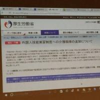 あわら市議選、山川候補勝利‼︎  福井市で「移住者と連帯する全国フォーラム」