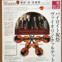 バイロイト祝祭ヴァイオリン・クァルテットでワーグナー「ニーベルングの指環」組曲他を聴く~東京・春・音楽祭