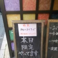 鮮魚らーめん 五ノ神水産(神田)