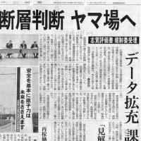 2016年6月16日 志賀原発運転差し止め訴訟傍聴