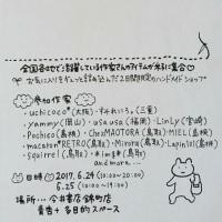 《イベント》 Mon favori 〜 私のお気に入り 〜 vol.5