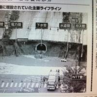 道路下の主要ライフラインの位置関係 博多駅前市営地下鉄七隈線延伸工事 陥没現場を例に