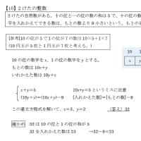中学数学:連立方程式と文章題 10