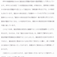 自民党「日本語句憲法改正草案」を考える会