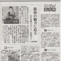 読売新聞 4/21