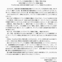 12・19 オスプレイ墜落/高江をめぐる政府交渉にて抗議文を提出