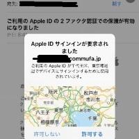 IOSをバージョンアップしたら2ファクタ認証??訳が分かりませんw パソコンでの操作がややこしいです。