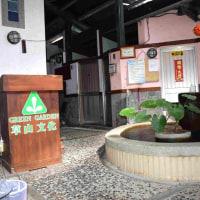 台北温泉スポット : 草山文化温泉会館