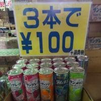 #3本で100円