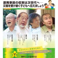 12/8「 内部被ばくを生き抜く」映画上映会in蓮田