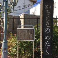 東京 勝どき - 旅順攻囲戦の勝利に由来する地名