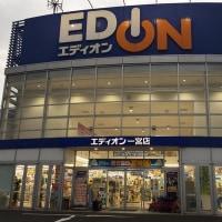 【エディオン】ご来店記念品を貰いに行ったら・・・