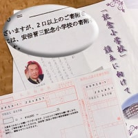 在日支配の無料ツール:昭恵夫人が名誉校長 大阪の新設小学校に不可解な土地取引 でんでん