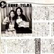 マダム路子「週刊女性」で安達裕美ママと対談!