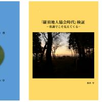 北上市国見山(カタクリの様子、3/26)