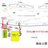 2015上浦トライアスロン大会・・・参考資料