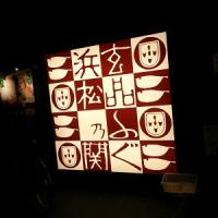 ふっぐー!( 'Θ' ) ふっぐー!!( 'Θ' )『玄品ふぐ 浜松の関 』