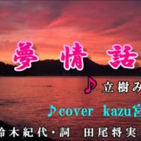 【新曲】 ♪・ 夢情話 /立樹みか// kazu宮本