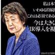 カジノより中学校給食を/横浜市長には、伊藤ひろたかさんを!