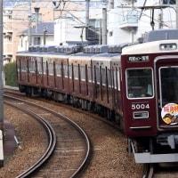 阪急杯HMを撮影~甲東園駅にて_17/02/21