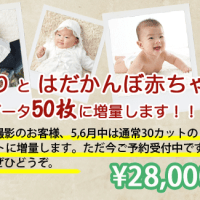 5、6月の赤ちゃんフォトはデータコースがおすすめです!!