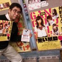 シネ・ウインド『黒い暴動』の上映に馬場ふみかさんがやって来る!(11/25 18:25~)