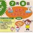 横浜南部市場 食品関連卸売センター 7月8日 土曜イベントのお知らせ