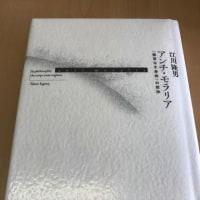 江川隆男著「アンチ・モライア <器官なき身体の哲学>」。 スピノザとドルゥーズガダリ研究から産まれた独自哲学、まえがきで「21世紀の「エチカ」を目標とする書物である」と語っている。