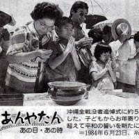 沖縄県茶飲み話し (*^_^*) あの日 あの時 あんやたん