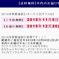 ミキハウス 新春福袋 2016 予約開始日程・在庫あり通販サイト【1万円・2万円】