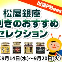 出張ピービーズ 松屋銀座-目利きのおすすめセレクション