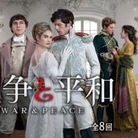 BBC製作ドラマ「戦争と平和」見終わった