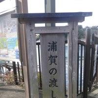 横須賀開国の地浦賀コース 約12Km