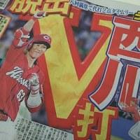 久々に買ったスポーツ新聞