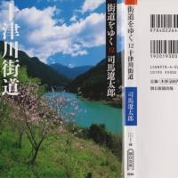 街道をゆく12巻(Walking along streets Vol.12)