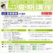 小学校受験対策の集中レッスン:「夏期講座」(福岡会場)のお知らせ